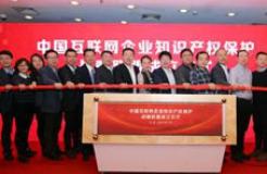 China Internet Enterprises IPR Protection Strategic Alliance Established in Beijing