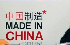 Chinese Brand Day launched on May 10