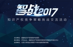 Wit Challenge 2017 - IP Strategy Competition Ended Perfectly in Beijing