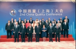 The 2nd China Quality (Shanghai) Conference successfully held