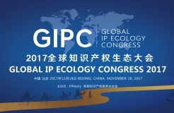 Global IP Ecology Congress is Coming - Look Forward to Your Participation