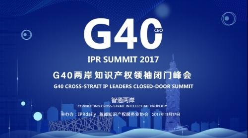 G40 Summit Around the Corner - Connecting Cross-Strait Intellectual Property