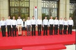 Shanghai Trademark Examination Coordination Center officially unveiled