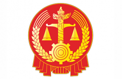 Basic Information of the Intellectual Property Court of the Supreme People's Court