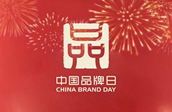 China Brand Day event draws high-tech giants to the show