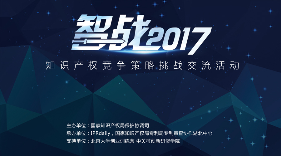Wit Challenge 2017 - IP Strategy Competition