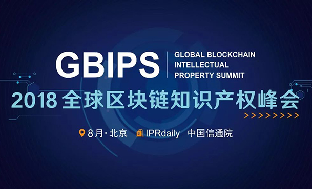 2018 Global Blockchain Intellectual Property Summit!